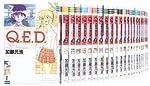 Q.E.D.証明終了 コミック 1-50巻セット (講談社コミックス月刊マガジン)