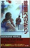暗闇への祈り―探偵藤森涼子の事件簿 (カドカワノベルズ) 画像