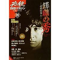 必殺DVDマガジン 仕事人ファイル4 錺職の秀 (T☆1 ブランチMOOK)