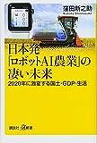 日本発「ロボットAI農業」の凄い未来 2020年に激変する国土・GDP・生活 (講談社+α新書)