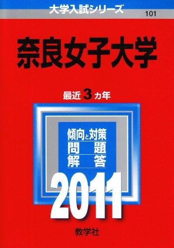 奈良女子大学 (2011年版 大学入試シリーズ)