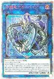 遊戯王/第10期/07弾/SAST-JP053 守護竜アガーペイン【20thシークレットレア】