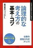 【バーゲンブック】 論理的な考え方の基本とコツ