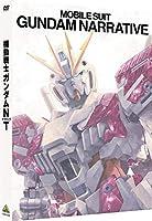 機動戦士ガンダムNT [DVD]