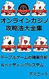 オンラインカジノ攻略法大全集