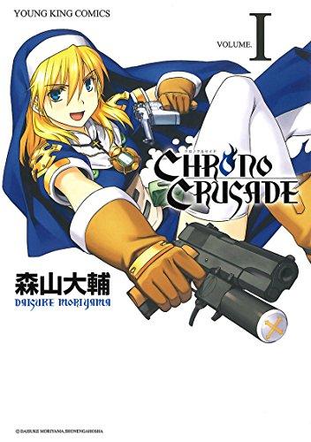 クロノクルセイド(新装版)(1) (ヤングキングコミックス)