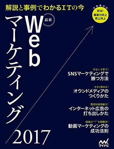 最新Webマーケティング2017  解説と事例でわかるITの今 (Web Designing Books)の詳細を見る