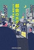 都会のエデン: 天才刑事 姉崎サリオ (光文社文庫)