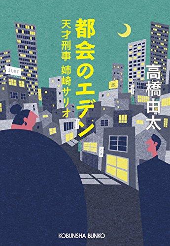 都会のエデン: 天才刑事 姉崎サリオ (光文社文庫)の詳細を見る