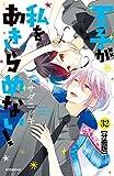 王子が私をあきらめない! 分冊版(32) (ARIAコミックス)