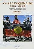 オーストラリア先住民と日本: 先住民学・交流・表象