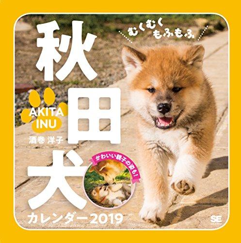[画像:むくむくもふもふ 秋田犬 カレンダー 2019]