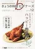 NHK きょうの料理ビギナーズ 2012年 12月号 [雑誌]