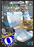 ◆◆クールエアーカーシート★ブラック★車のシートから涼しい風が吹き出す!暑~い車内の必需品。12Vシガー電源で汗ばむ座席を快適に♪風量調節機能付き