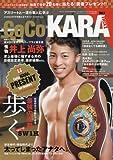 CoCoKARA NEXT(3) 2018年 01 月号 [雑誌]: 月刊バスケットボール 増刊