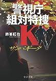サンパギータ 警視庁組対特捜K (中公文庫)
