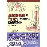 運動器疾患の「なぜ?」がわかる臨床解剖学