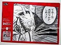森永 inゼリー 少年ジャンプ50周年 A4 クリアファイル ナルト NARUTO ウィダー