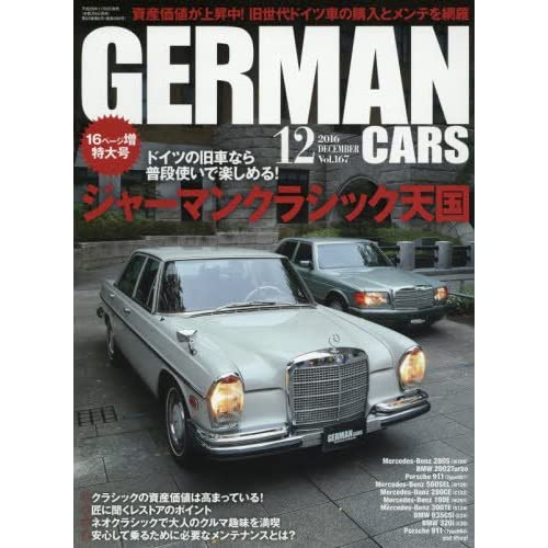 GERMAN CARS(ジャーマン カーズ) 2016年 12月号 [雑誌]