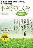 不死のしくみ: 生きることはとてもシンプルで、だれもが完璧! 一瞬で「いまここ」に導く瞑想CD付き (一般書) 画像