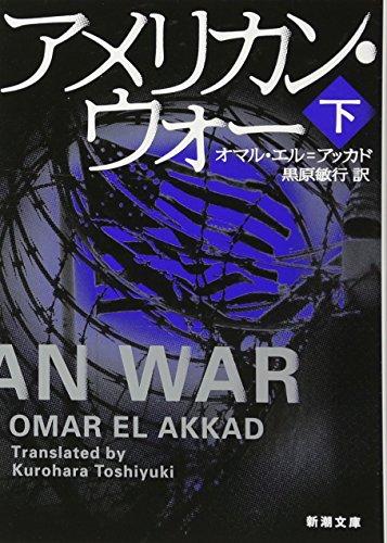 アメリカン・ウォー(下)