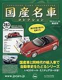 隔週刊国産名車コレクション全国版(283) 2016年 11/23 号 [雑誌]