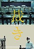 裁き [DVD]