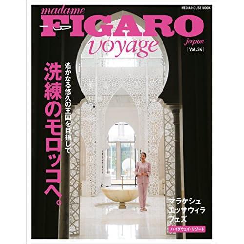 フィガロ ヴォヤージュ Vol.34「特集 遥かなる悠久の王国を目指して 洗練のモロッコへ。」 (FIGARO japon voyage) [ムック]
