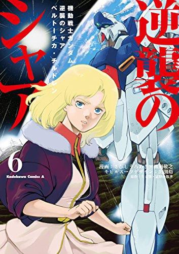 機動戦士ガンダム 逆襲のシャア ベルトーチカ・チルドレン(6) (角川コミックス・エース)