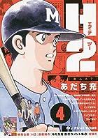 H2 ワイド版 第04巻