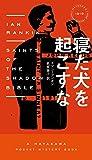 「寝た犬を起こすな (ハヤカワ・ミステリ1919)」販売ページヘ