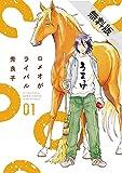 ロメオがライバル(1)【期間限定 無料お試し版】 (ビッグコミックス) -