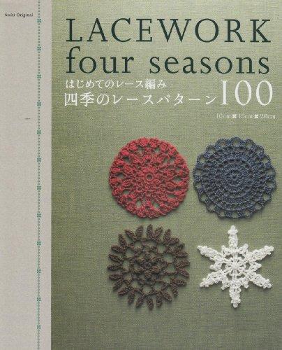 はじめてのレース編み四季のレースパターン100 (アサヒオリジナル 189)の詳細を見る