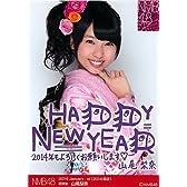 NMB48 公式生写真 2014年 福袋 【山尾梨奈】