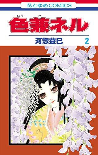 色兼ネル 2 (花とゆめコミックス)