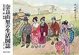 奈良山里の生活図誌 永井清繁 画・解説