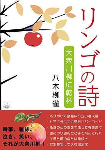 りんごの詩 (22世紀アート)