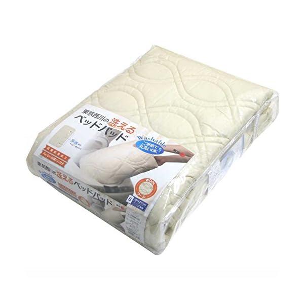 東京西川 ベッドパッド セミダブル ウール 抗菌...の商品画像