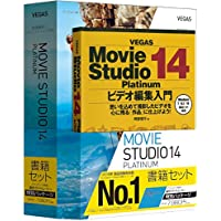 VEGAS Movie Studio 14 Platinum (最新)ガイドブック付き版|Win対応