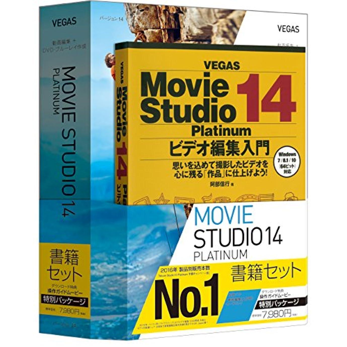 磁器囚人最大のVEGAS Movie Studio 14 Platinum (最新)ガイドブック付き版 Win対応
