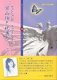 小説梁山伯と祝英台―日中対訳版