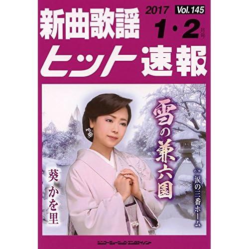 新曲歌謡ヒット速報 Vol.145 2017年<1月・2月号>