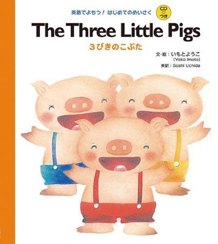 CDつき The Three Little Pigs 3びきのこぶた (英語でよもう!はじめてのめいさく(CDつき))