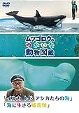 『ムツゴロウのゆかいな動物図鑑』シリーズ「イルカ トド アシカたちの海」「海に生きる...[DVD]