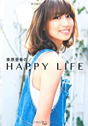 東原亜希のHAPPY LIFE