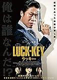 LUCK-KEY/ラッキー[DVD]