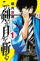 この剣が月を斬る(1) (週刊少年マガジンコミックス)