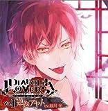 DIABOLIK LOVERS ドS吸血CD Vol.1 逆巻アヤト