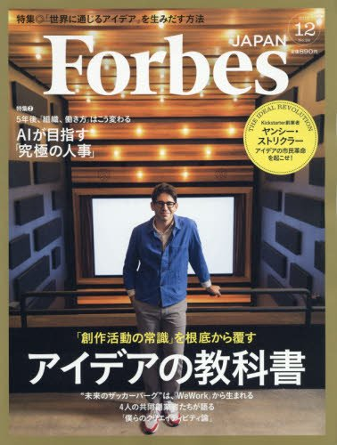 Forbes JAPAN(フォーブスジャパン) 2016年 12 月号 [雑誌]の詳細を見る