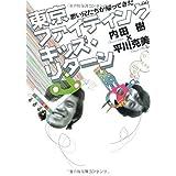 悪い兄たちが帰ってきた 東京ファイティングキッズ・リターン (文春文庫)